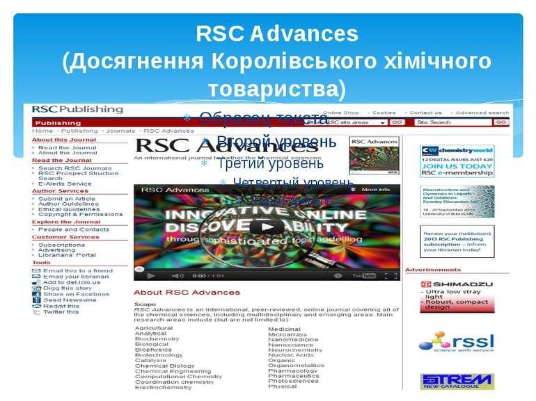 RSC Advances (Досягнення Королівського хімічного товариства)