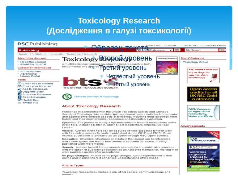 Toxicology Research (Дослідження в галузі токсикології)