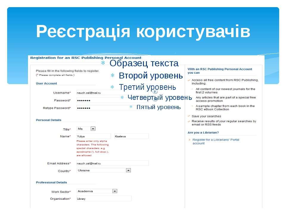 Реєстрація користувачів