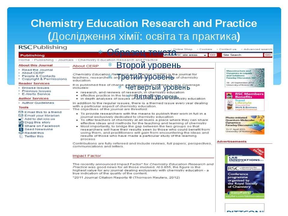 Chemistry Education Research and Practice (Дослідження хімії: освіта та практ...