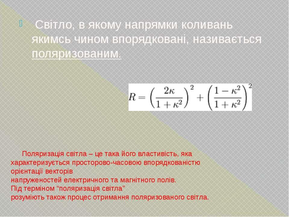 Світло, в якому напрямки коливань якимсь чином впорядковані, називається поля...
