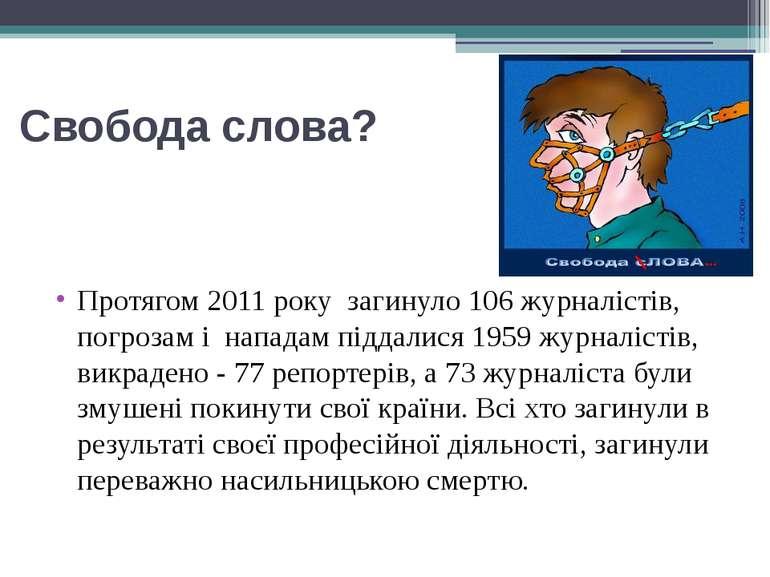 Свобода слова? Протягом 2011 року загинуло 106 журналістів, погрозам і напада...