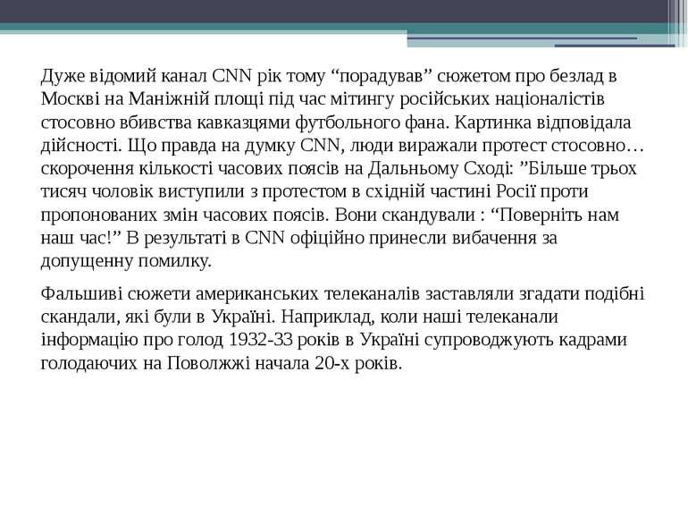 """Дуже відомий канал CNN рік тому """"порадував"""" сюжетом про безлад в Москві на Ма..."""