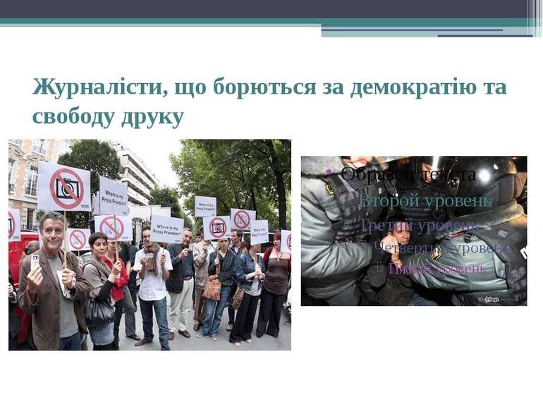 Журналісти, що борються за демократію та свободу друку