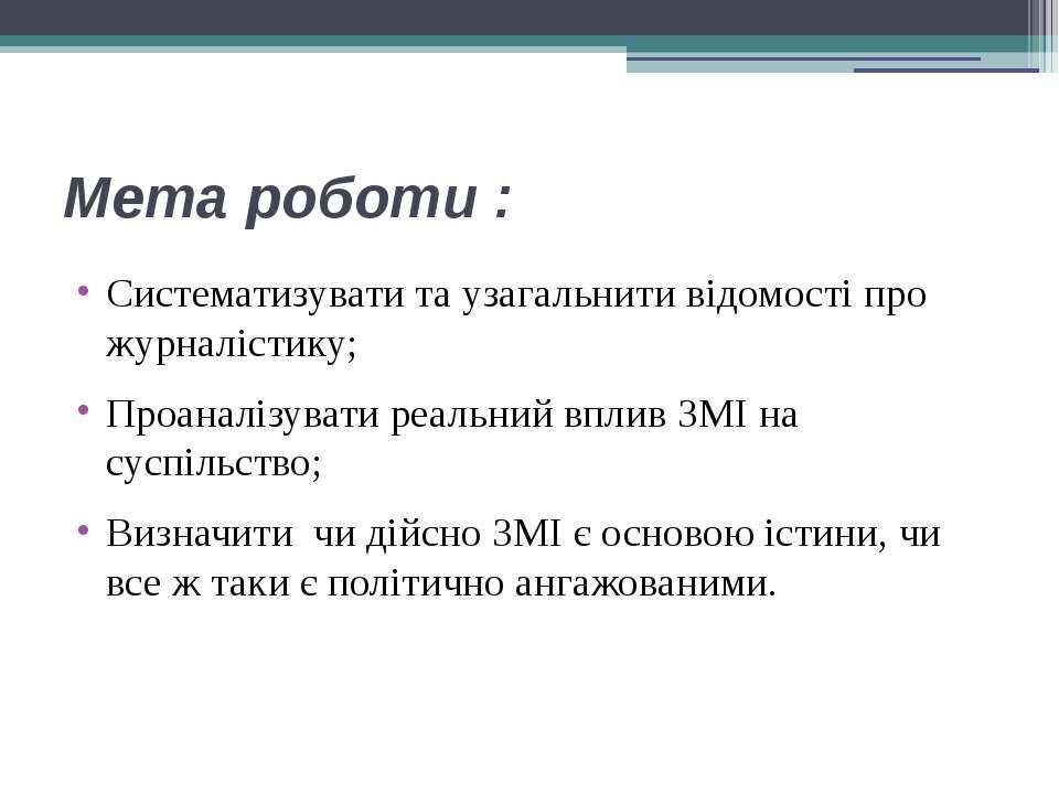 Мета роботи : Систематизувати та узагальнити відомості про журналістику; Проа...