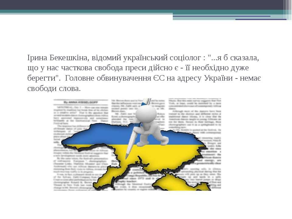 """Ірина Бекешкіна, відомий український соціолог : """"...я б сказала, що у нас час..."""