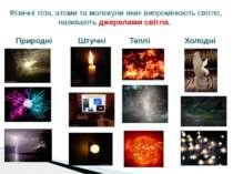Фізичні тіла, атоми та молекули яких випромінюють світло, називають джерелами...