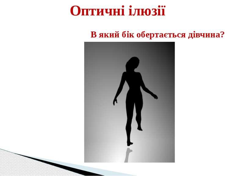 Оптичні ілюзії В який бік обертається дівчина?