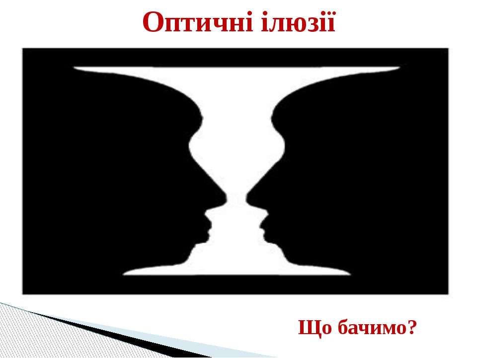 Оптичні ілюзії Що бачимо?