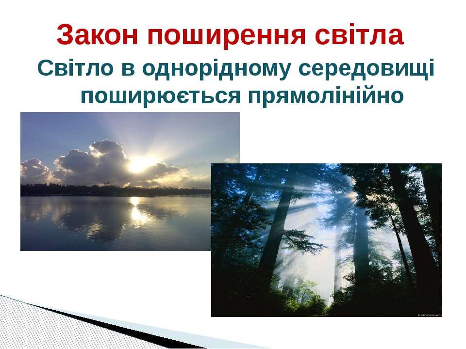 Закон поширення світла Світло в однорідному середовищі поширюється прямолінійно