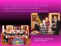 """2010 – Церр П., Халіна Н., Варламов В. – переможці обласного конкурсу """"Комсом..."""