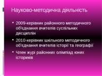 Науково-методична діяльність 2009-керівник районного методичного об'єднання в...
