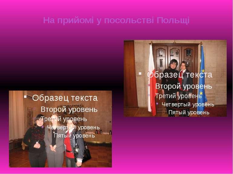 На прийомі у посольстві Польщі