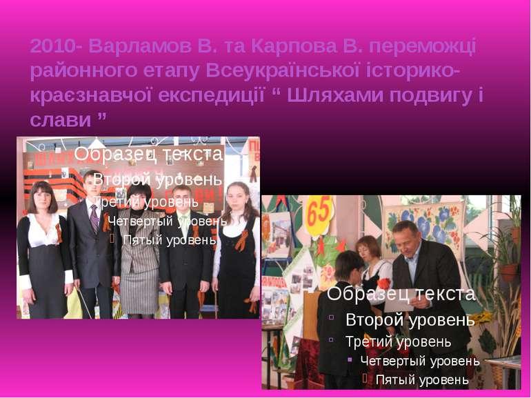 2010- Варламов В. та Карпова В. переможці районного етапу Всеукраїнської істо...