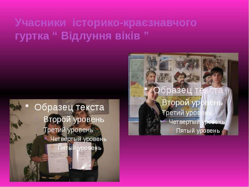 """Учасники історико-краєзнавчого гуртка """" Відлуння віків """""""
