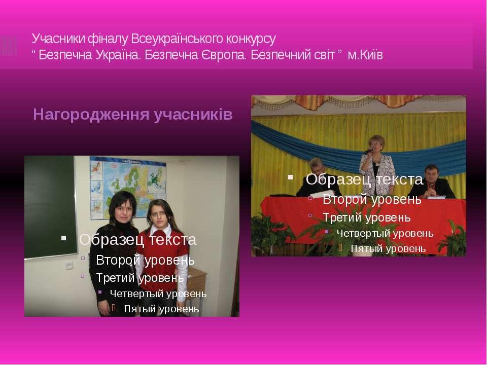 """Учасники фіналу Всеукраїнського конкурсу """" Безпечна Україна. Безпечна Європа...."""