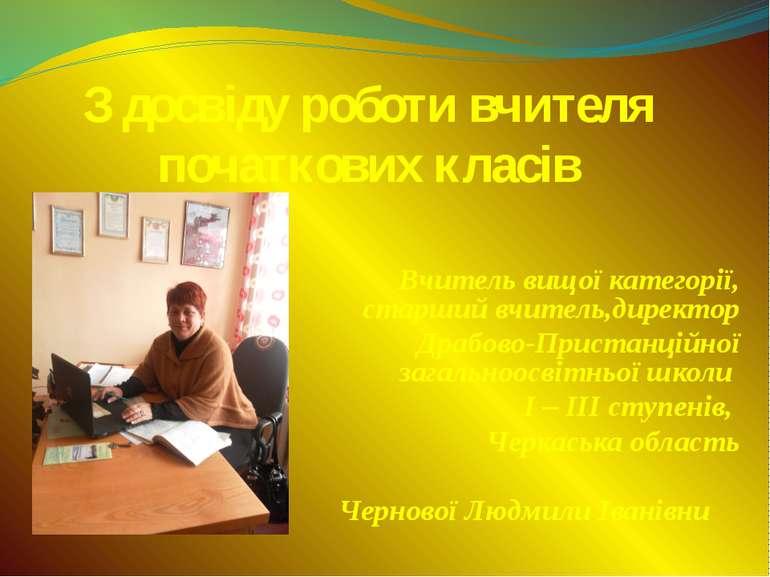 З досвіду роботи вчителя початкових класів Вчитель вищої категорії, старший в...