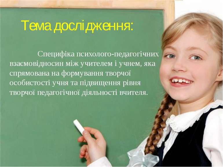 Тема дослідження: Специфіка психолого-педагогічних взаємовідносин між учителе...
