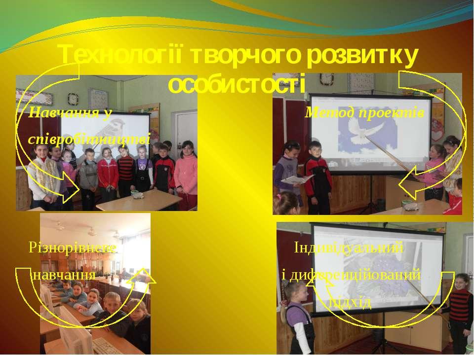 Технології творчого розвитку особистості Навчання у Метод проектів співробітн...