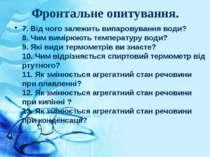 Фронтальне опитування. 7. Від чого залежить випаровування води? 8. Чим вимірю...