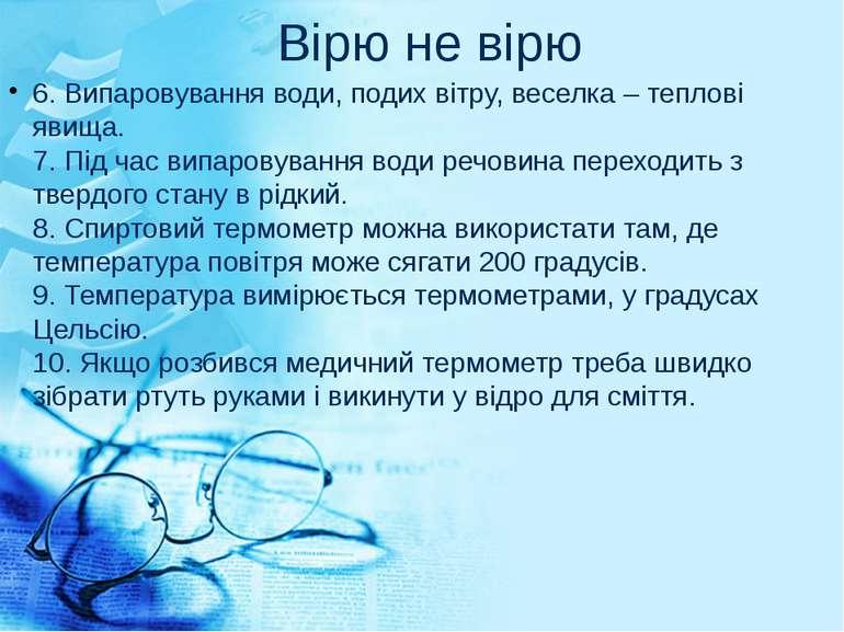 Вірю не вірю 6. Випаровування води, подих вітру, веселка – теплові явища. 7. ...