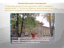 У Хорішківській школі Козельщанського району обладнано кімнату-музей. У Полта...