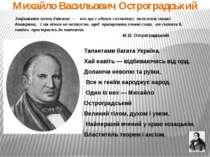 Михайло Васильович Остроградський Зацікавити мозок дитини — ось що є одним з ...