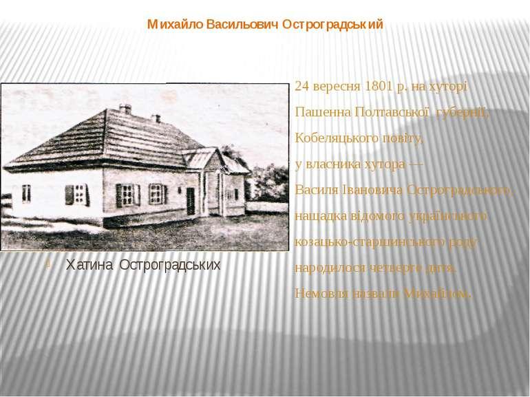 Михайло Васильович Остроградський 24 вересня 1801 р. на хуторі Пашенна Полтав...