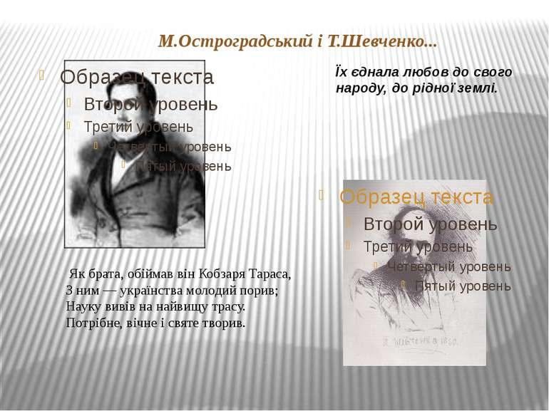 М.Остроградський і Т.Шевченко... Їх єднала любов до свого народу, до рідної з...
