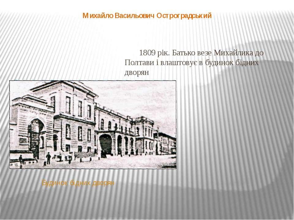 Будинок бідних дворян 1809 рік. Батько везе Михайлика до Полтави і влаштовує ...