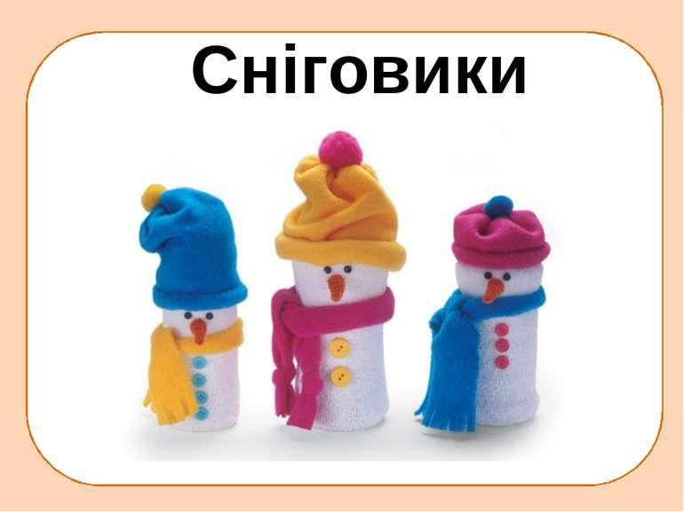 Сніговики