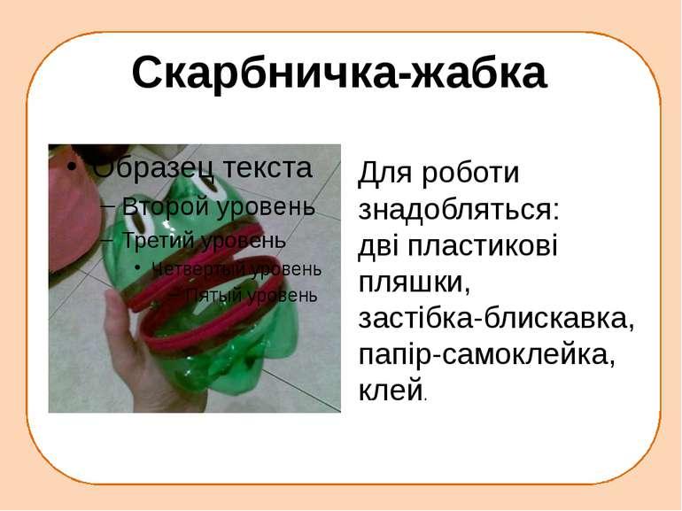 Скарбничка-жабка Для роботи знадобляться: дві пластикові пляшки, застібка-бли...