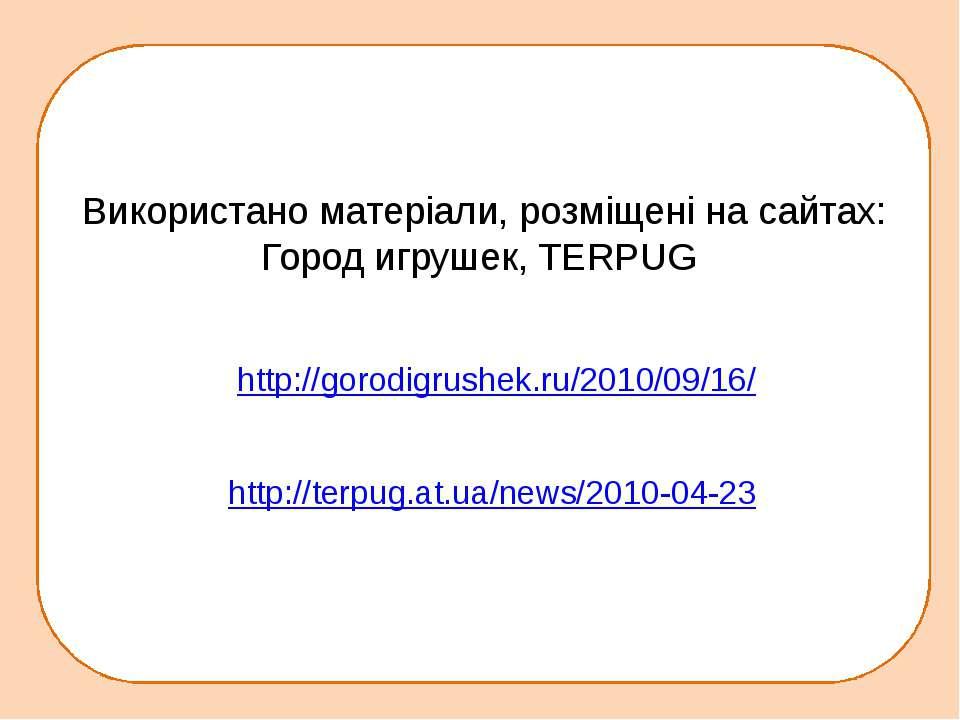 http://terpug.at.ua/news/2010-04-23 Використано матеріали, розміщені на сайта...