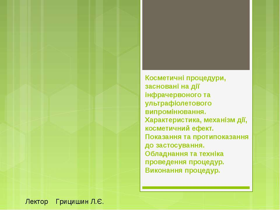 Косметичні процедури, засновані на дії інфрачервоного та ультрафіолетового ви...