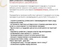 «Учнівське самоврядування школи №41» Девіз учнівського самоврядування: В РА...