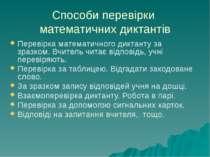 Способи перевірки математичних диктантів Перевірка математичного диктанту за ...