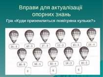 Вправи для актуалізації опорних знань Гра «Куди приземлиться повітряна кулька?»