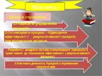 Моя мета: Процеси управління. 1.Повисити управління процесів. 2.Оптимізувати ...