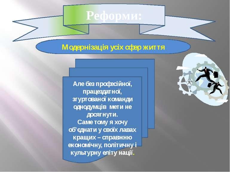Реформи: Модернізація усіх сфер життя Але без професійної, працездатної, згур...