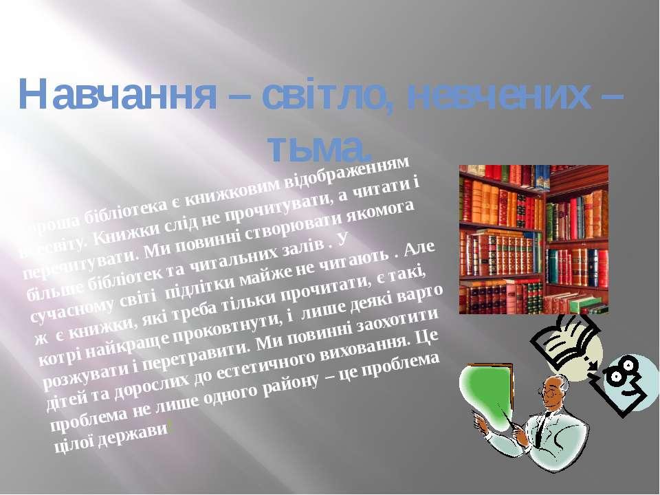 Навчання – світло, невчених – тьма. Хороша бібліотека є книжковим відображенн...