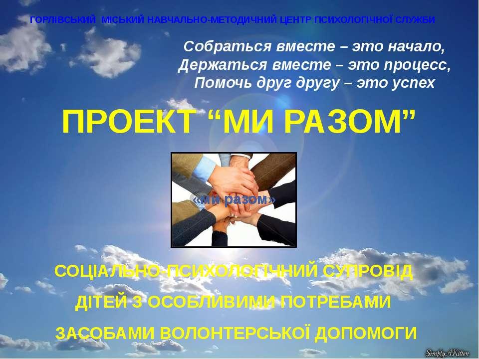 Собраться вместе – это начало, Держаться вместе – это процесс, Помочь друг др...