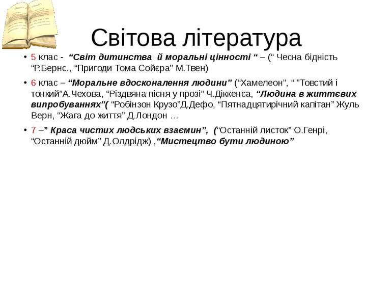 """Світова література 5 клас - """"Світ дитинства й моральні цінності """" – ("""" Чесна ..."""
