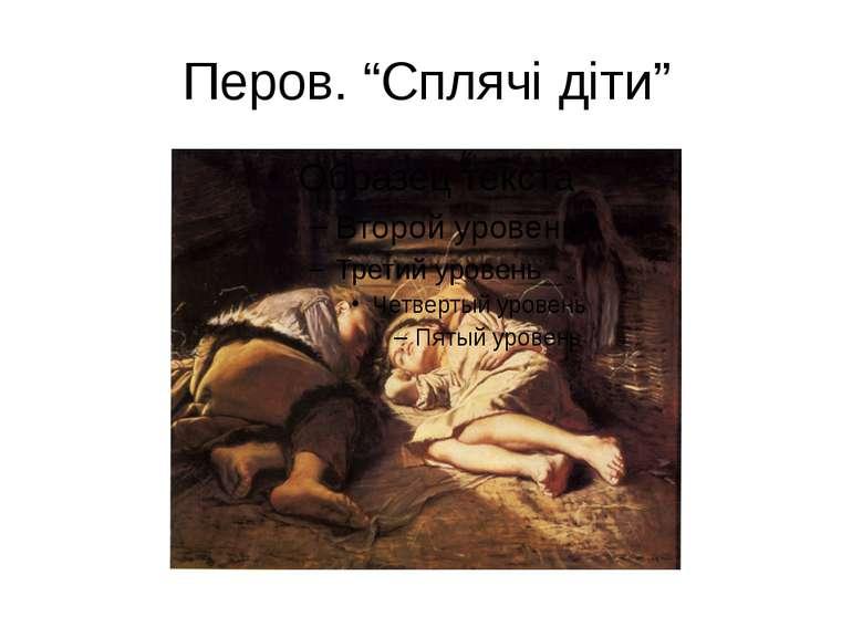 """Перов. """"Сплячі діти"""""""