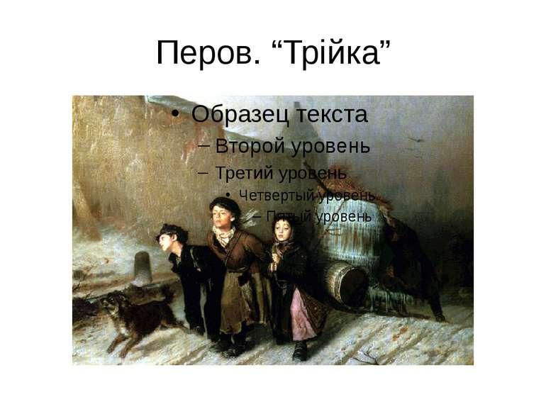 """Перов. """"Трійка"""""""