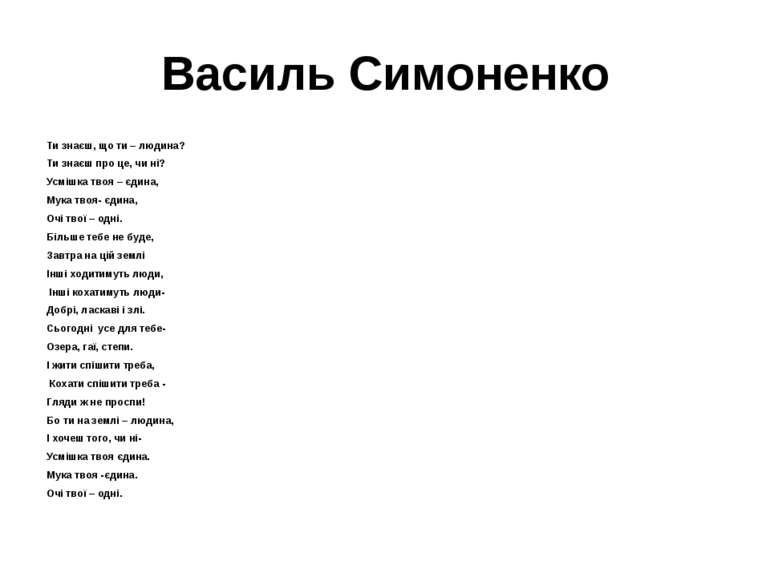 Василь Симоненко Ти знаєш, що ти – людина? Ти знаєш про це, чи ні? Усмішка тв...