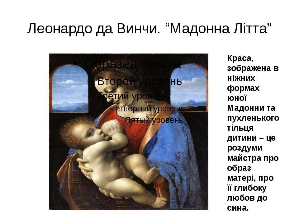 """Леонардо да Винчи. """"Мадонна Літта"""" Краса, зображена в ніжних формах юної Мадо..."""