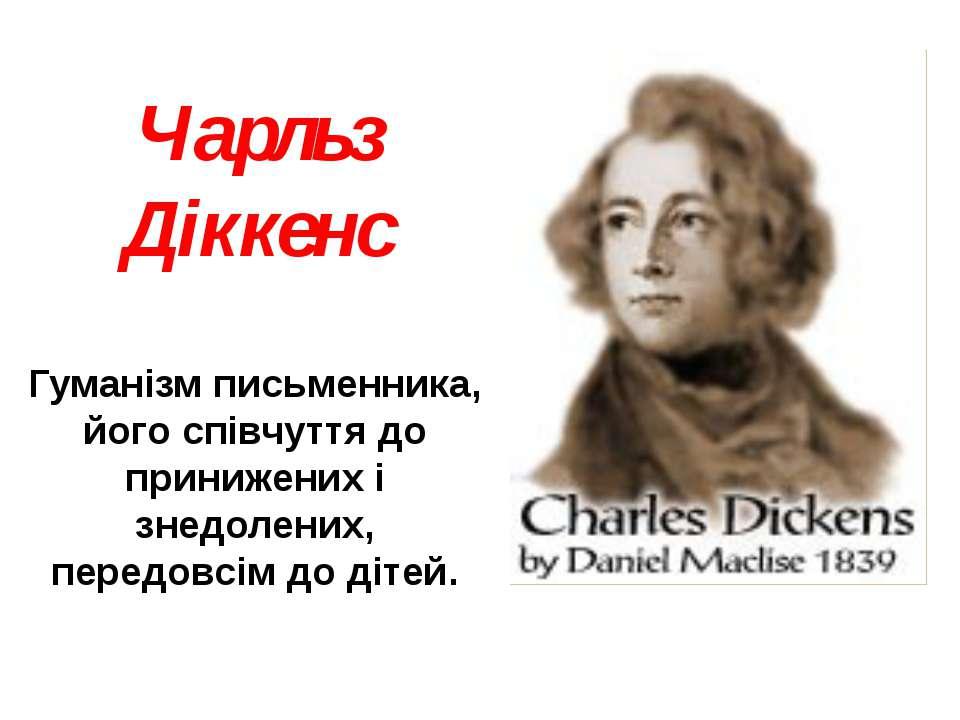 Чарльз Діккенс Гуманізм письменника, його співчуття до принижених і знедолени...