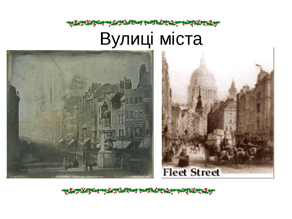 Вулиці міста