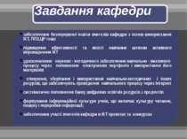 Завдання кафедри забезпечення безперервної освіти вчителів кафедри з основ ви...