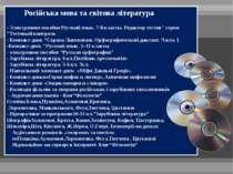 Російська мова та світова література - Электронное пособие Русский язык. 7-8 ...